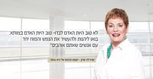 שרהל'ה שרון- יועצת התרבות של רשת בית בכפר